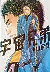 宇宙兄弟 第16巻 2011年12月22日発売