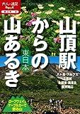 山頂駅からの山あるき 東日本 ロープウェイ&ケーブルカーで登る山 (大人の遠足BOOK)