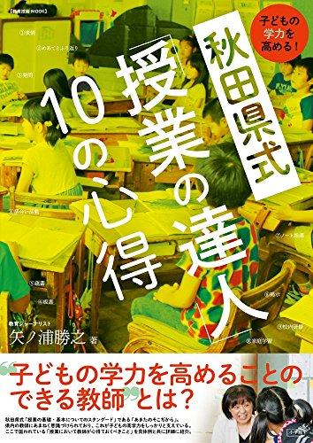 子どもの学力を高める! 秋田県式「授業の達人」10の心得 (教育技術MOOK)