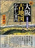 続・大阪古地図むかし案内―明治~昭和初期編