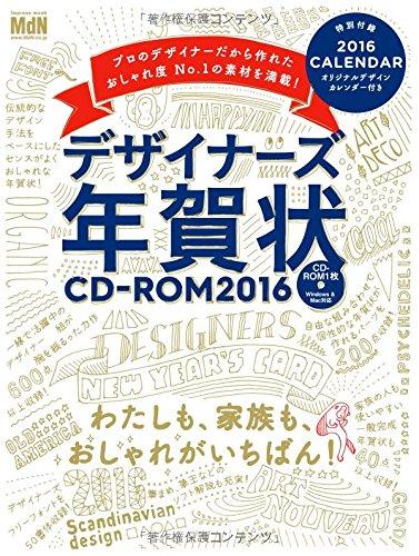 デザイナーズ年賀状CD-ROM 2016 ―表紙は豪華な金箔押し! 北欧デザイン、フラットデザイン、コラージュ、フォトフレームなど、伝統的デザイン手法をコンセプトにハイセンスでおしゃれな年賀状をつくりました! ― (インプレスムック)