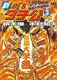 新let'sダチ公 3―極道大学金時計 (ニチブンコミックス)