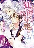 狐神と嫁入り男子 (B-PRINCE文庫)