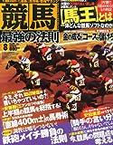 競馬最強の法則 2013年 08月号 [雑誌]