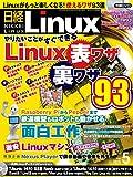 日経Linux(リナックス) 2015年 5月号
