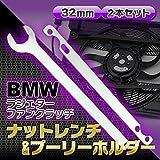 BMW ラジェターファンクラッチ 32mm ナットレンチ&プーリーホルダー 2本セット