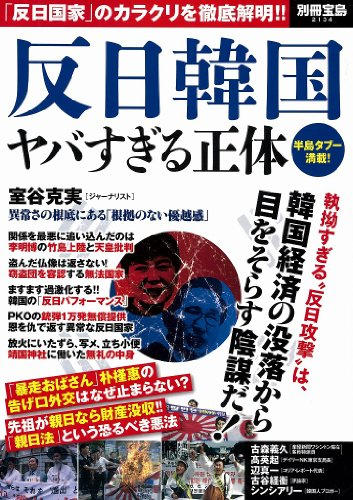 反日韓国 ヤバすぎる正体 (別冊宝島2134)