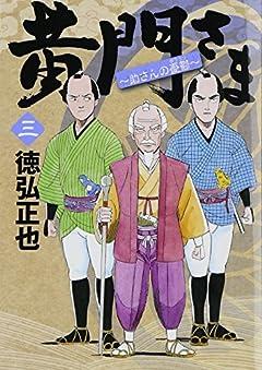 黄門さま〜助さんの憂鬱〜 3 (ヤングジャンプコミックス)
