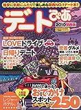 関西版デートぴあ2010 (ぴあMOOK関西)