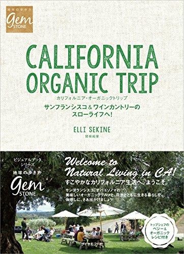 カリフォルニア・オーガニックトリップ (地球の歩き方 GEM STONE 60)