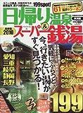 日帰り温泉&スーパー銭湯 2010 東海版 (ぴあMOOK中部)