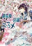 銀竜姫とかしこい良縁のススメ / 斉藤 百伽 のシリーズ情報を見る
