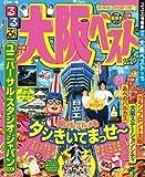 るるぶ大阪ベスト'14~'15 (国内シリーズ)