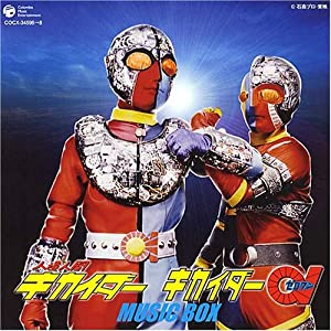 放送35周年記念 人造人間キカイダー/キカイダー01 MUSIC-BOX