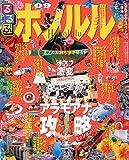 るるぶホノルル'09 (るるぶ情報版 D 2)