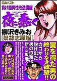 夜に蠢く 奴隷志願編—負け組男性改造講座 (グリーンアロー・コミックス・スペシャル)