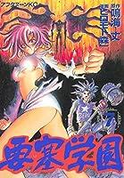 要塞学園(7) (アフタヌーンコミックス)