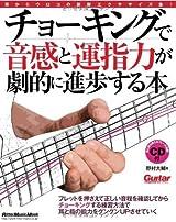 チョーキングで音感と運指力が劇的に進歩する本 (CD付き) (ギター・マガジン)