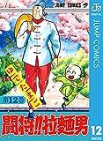 闘将!! 拉麺男 12 (ジャンプコミックスDIGITAL)