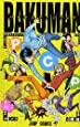 バクマン。パーフェクト・コミック・プロフィール―バクマン。ファンブック (ジャンプコミックス)