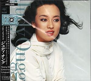 岩谷時子, 高田弘 : ジュディ・オング~GOLDEN J-POP/THE BEST - ミュー