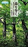森を歩く—森林セラピーへのいざない (角川SSC新書カラー版)