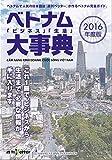 ベトナム「ビジネス」「生活」大事典 2016年版
