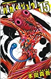 ハカイジュウ(15): 少年チャンピオン・コミックス