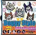 Doggy StyleII (通常盤)(在庫あり。)