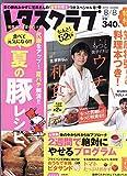 レタスクラブ8/8号増刊 2014年8月