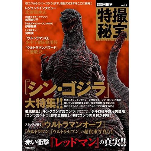 別冊映画秘宝 特撮秘宝vol.4 (洋泉社MOOK 別冊映画秘宝)