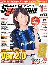 サッカーゲームキング 2015年 05 月号 [雑誌]