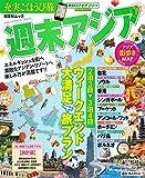 昭文社ムック 充実ごほうび旅 週末アジア (海外 | 観光 旅行 ガイドブック)