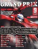 GRAND PRIX Special (グランプリ トクシュウ) 2010年 09月号 [雑誌]