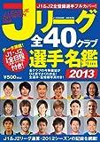Jリーグ全40クラブ選手名鑑2013 (COSMIC MOOK)