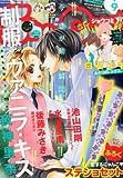 Sho-Comi (ショウコミ) 2014年 4/20号 [雑誌]