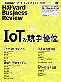 ダイヤモンドハーバードビジネスレビュー 別冊 2016年 01 月号 [雑誌] (IoTの競争優位)