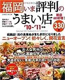 福岡いま評判のうまい店330軒 '10-'11年版(SEIBIDO MOOK)