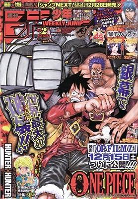 週刊少年ジャンプ 2013年1月8日号 No.2