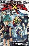 遊・戯・王ZEXAL 2 (ジャンプコミックス)