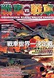 戦車VS戦車 (イカロス・ムック Jグランド特選ムック)