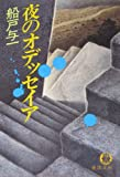 夜のオデッセイア (徳間文庫)