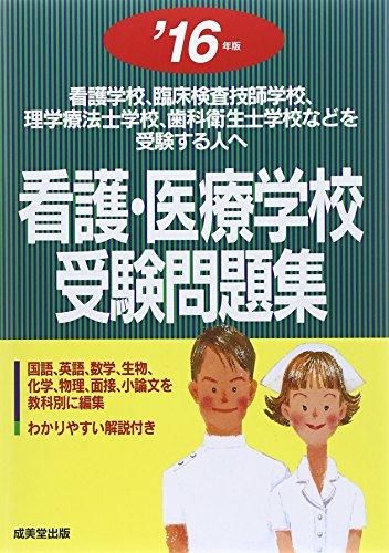 看護・医療学校受験問題集〈'16年版〉