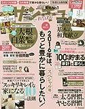 サンキュ!ミニ 2016年 02 月号 [雑誌]: サンキュ! 増刊