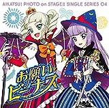 硝子ドール 〜ユリカ&スミレ Ver.〜♪れみ from STAR☆ANIS、もな from AIKATSU☆STARS!