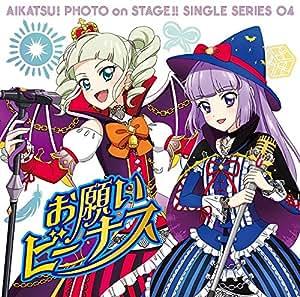 スマホアプリ「アイカツ!フォトonステージ!!」シングルシリーズ04「お願いビーナス」 [CD]