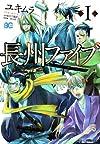 長州ファイブ 1 (B's LOG Comics)