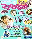 ママじゃらん北海道 2015ー2016秋冬 (リクルートスペシャルエディション)
