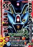 ドラゴンクエスト モンスターバトルロードI キラーマシン3 【モリーセレクション】 MS-M37