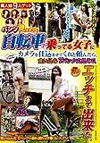 パンツ見えそうな自転車乗ってる女子にカメラを仕込ませてくれと頼んだら、食い込みTバック丸見えで、エッチまで出来た。 [DVD]